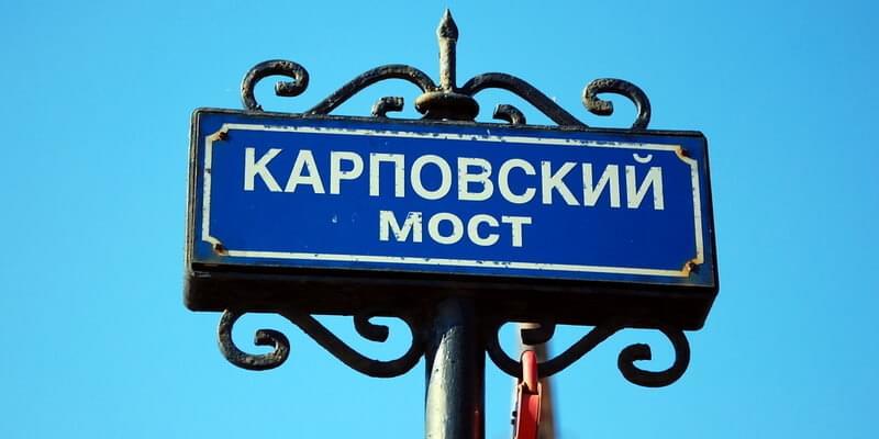 Знак указатель моста